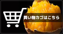 安納芋購入